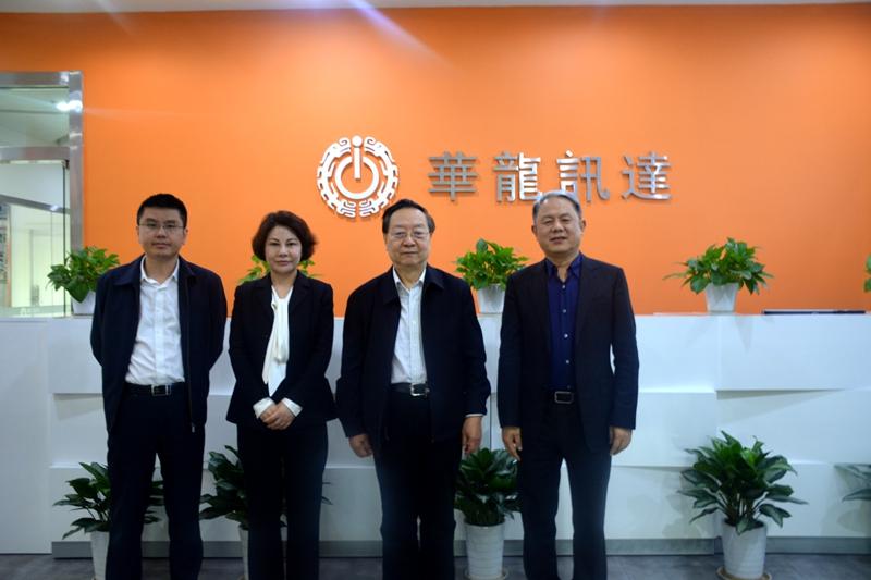 全国政协经济委员会副主任李毅中莅临华龙讯达调研指导