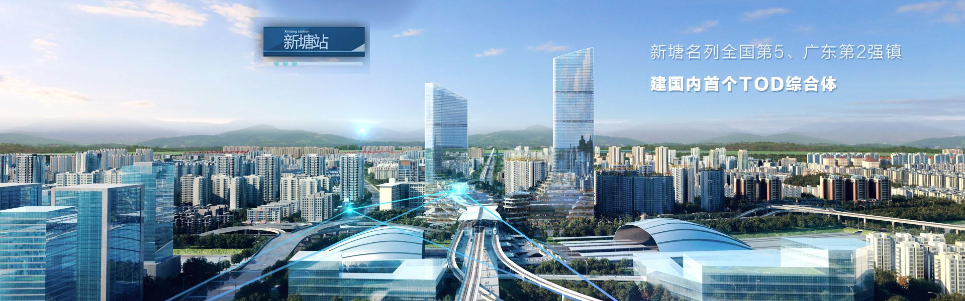 广州东部交通枢纽规划