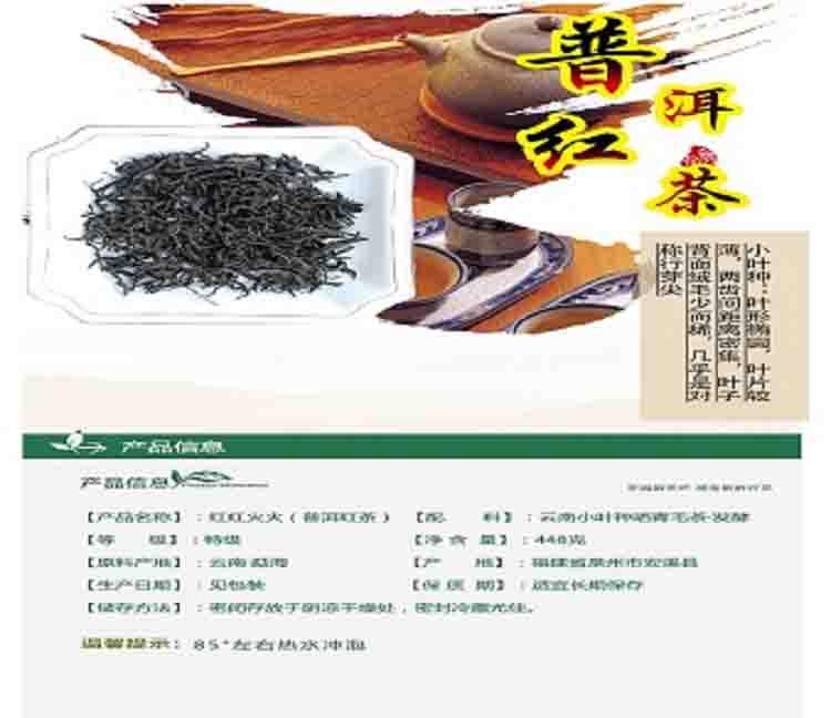 红红火火普洱茶(礼盒)