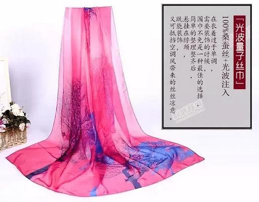 光波量子丝巾