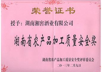 湖南省农产品加工质量安全奖2013