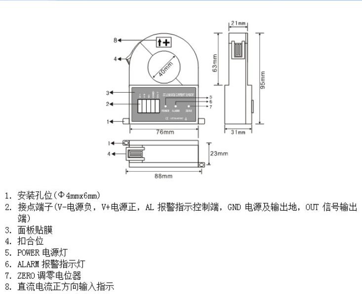 etcr040kd开合式直流漏电流传感器