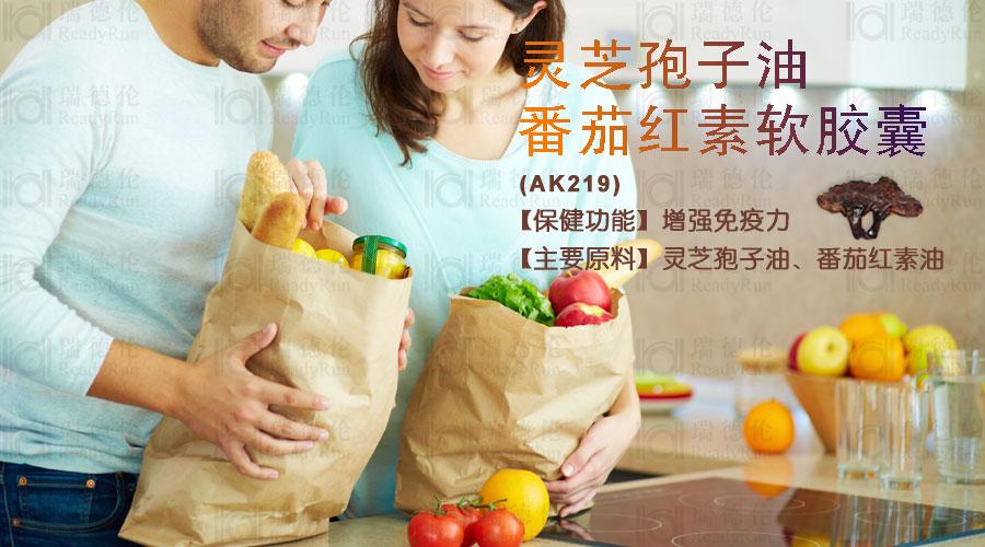 AK219灵芝孢子油番茄红素软胶囊