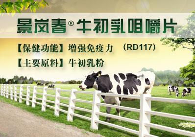 RD117景岚春®牛初乳咀嚼片