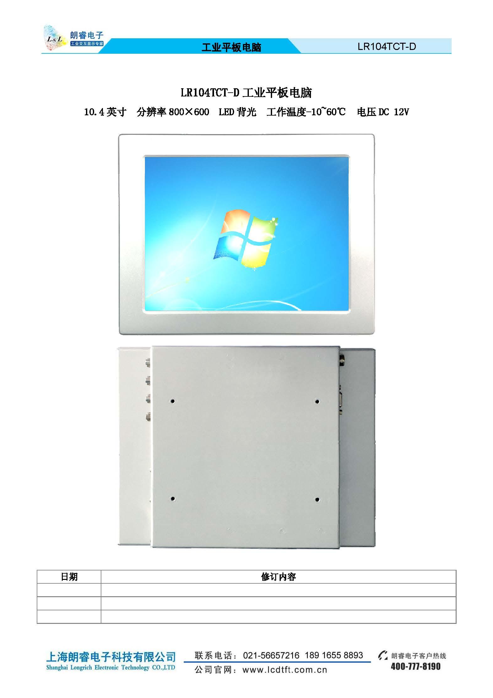 10.4(单网口)工业平板电脑一体机