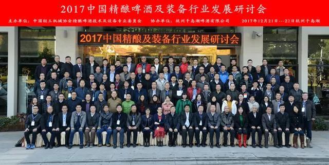 深圳德澳参加2017年中国精酿啤酒及装备行业发展研讨会