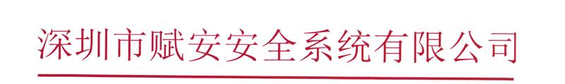 关于网络电商平台销售赋安小鱼儿心水论坛产品的声明