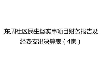 东周社区民生微实事项目财务报告及经费支出决算表(4家)