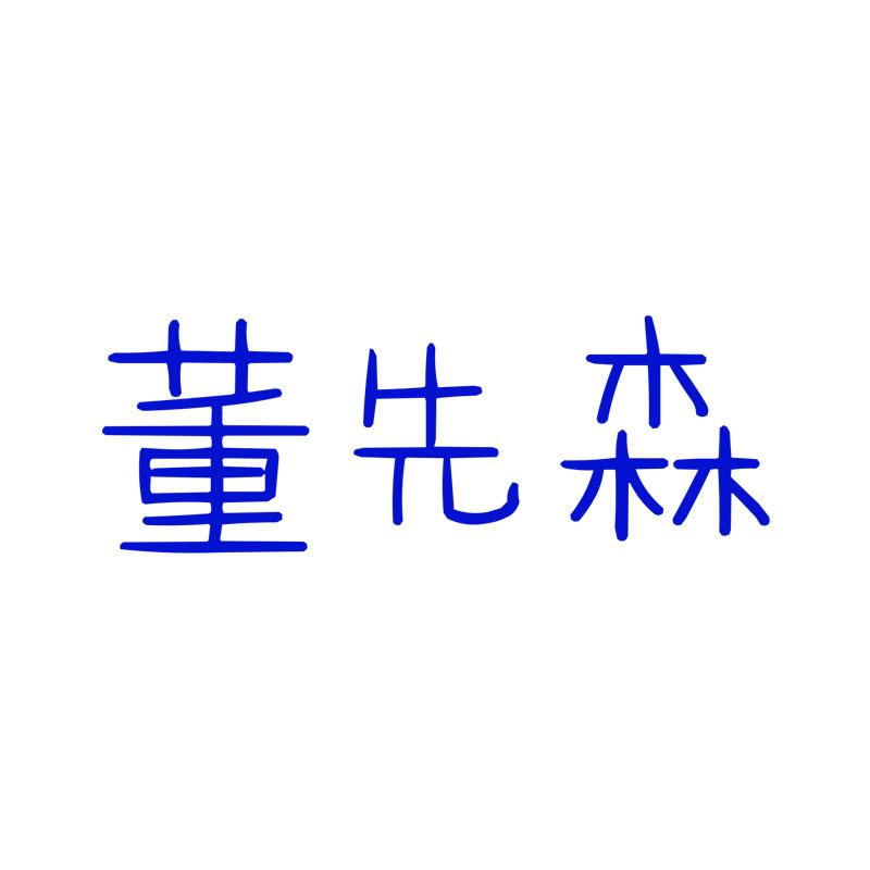 商品名称创意说明董先森董先森商标名字切合产品的特征,简单,大