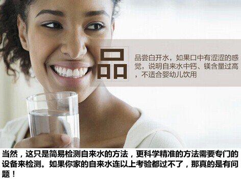"""你家的自来水是""""病态""""的吗"""