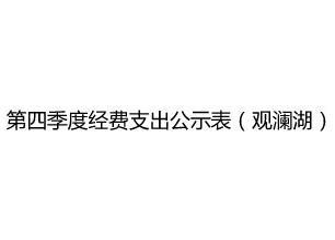 第四季度经费支出公示表(观澜湖)