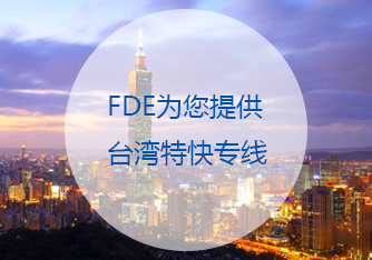 台湾特快专线
