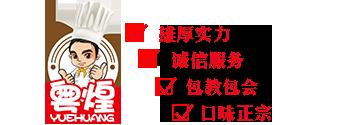 广州粤煌餐饮培训有限公司