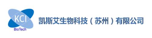 凯斯艾生物科技(苏州)有限公司