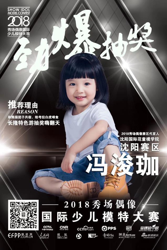 2018少儿模特大赛- 秀场偶像国际少儿模特大赛全球启动