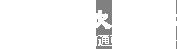 深圳市云软信息技术有限公司2