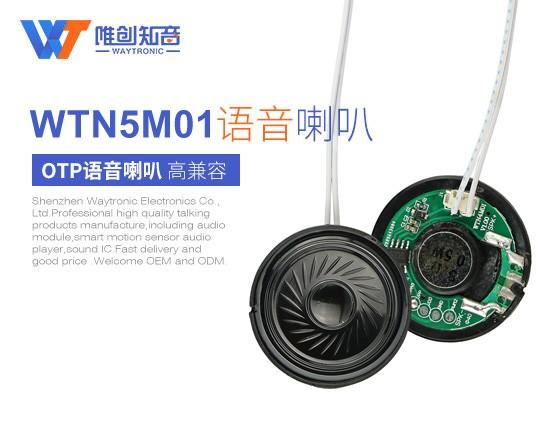 WTN5M01语音喇叭
