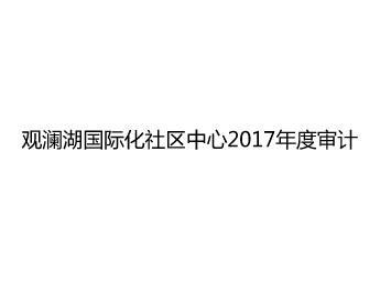 观澜湖国际化社区中心2017年度审计报告