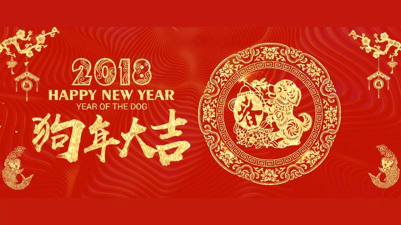 新年快乐 | 红星杨2018春节放假通知