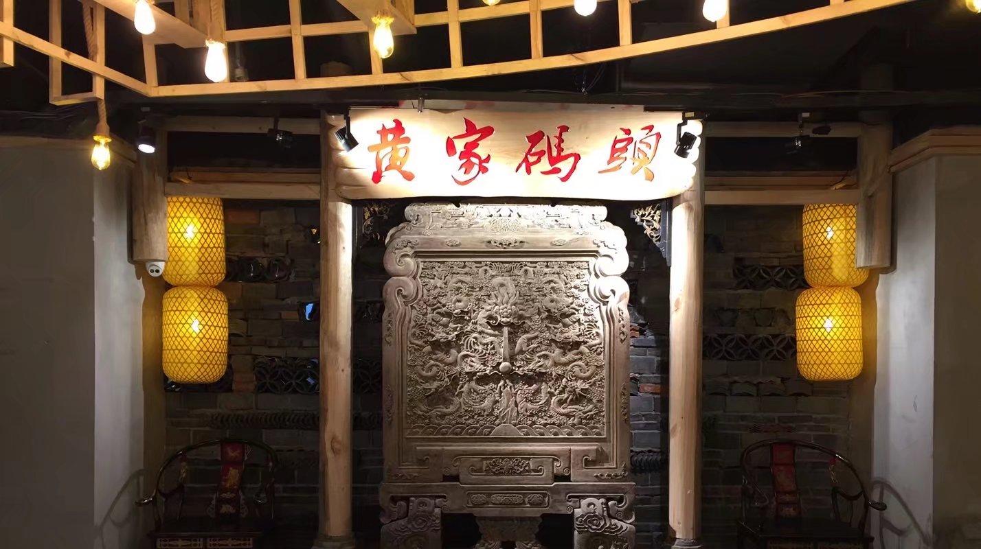 春节不打烊,旅行在重庆,除夕我们也等你。黄家码头老火锅解放碑店闪亮登场啦!