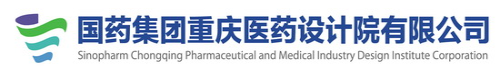 中国医药集团重庆医药设计院