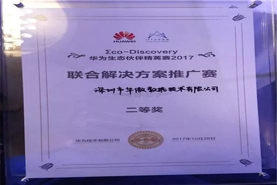 华为生态伙伴精英赛完美收官,华傲数据斩获联合解决方案赛二等奖