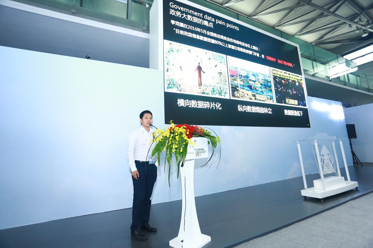 双华政务数据治理方案发布 助力政务数据资源化