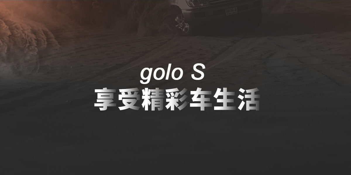 goloS车载智能终端