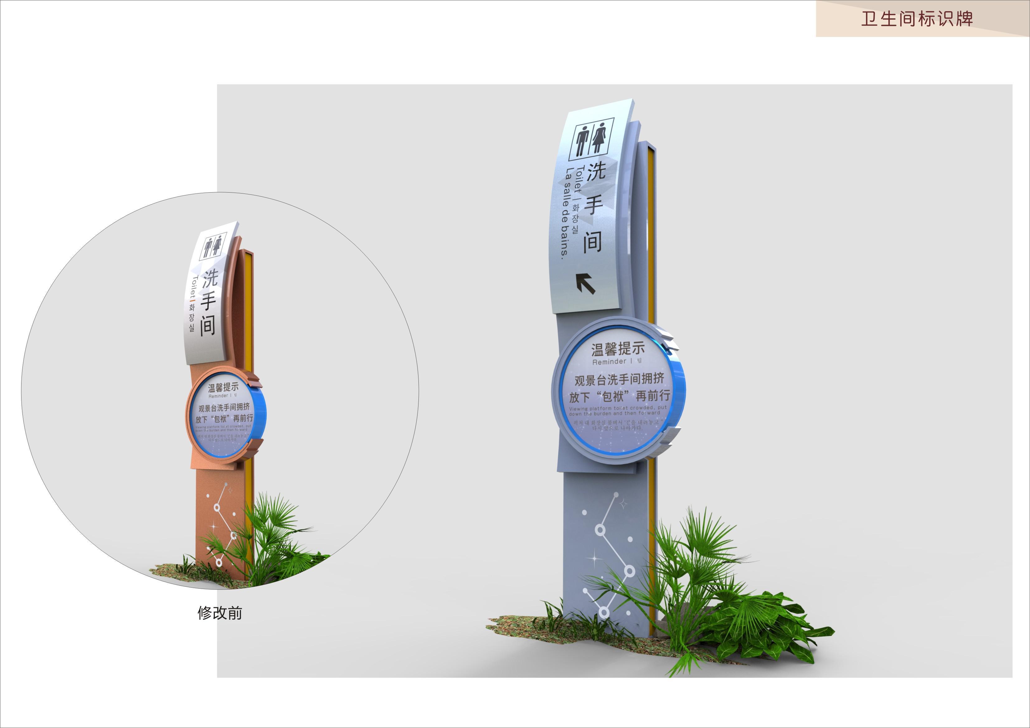 中国天眼.观景台导视系统规划设计