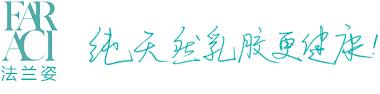 法兰姿心形乳胶枕—深圳市久久康达贸易有限公司