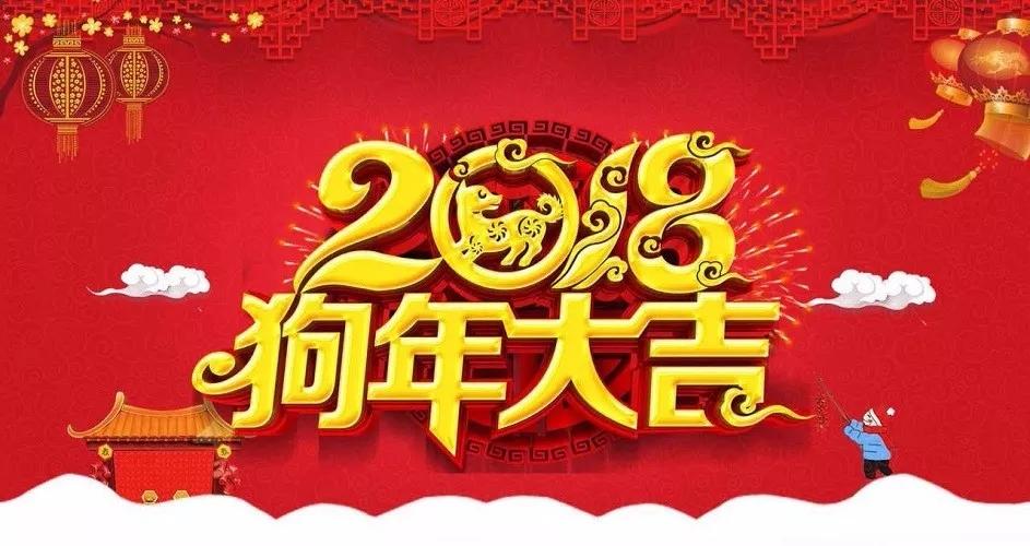 黄家码头老火锅给各位客官亲亲们拜年了,祝大家新年快乐!