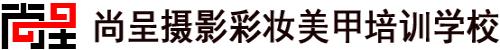 南京摄影培训_南京江宁尚呈职业培训学校