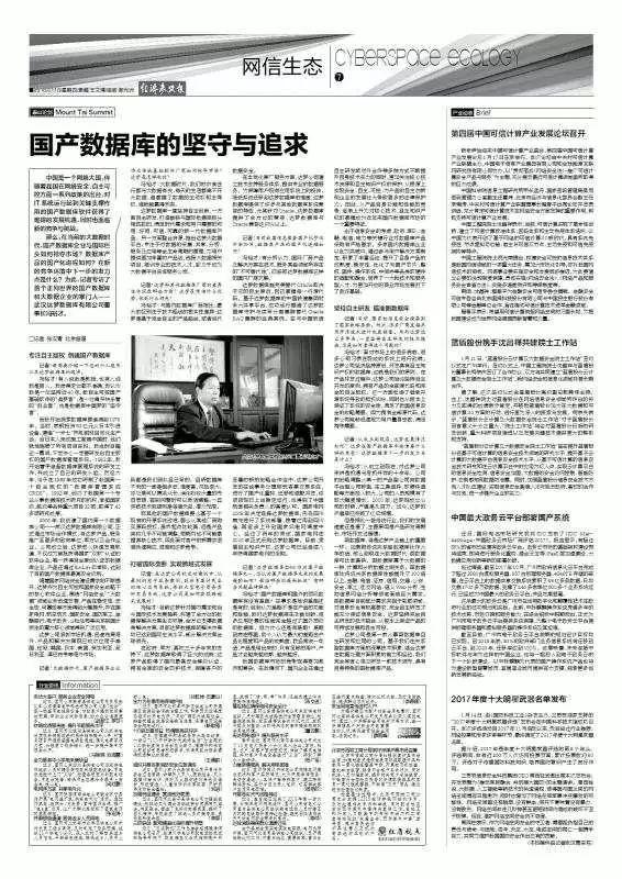 【新华社专访】专访达梦数据库冯裕才|国产数据库的坚守与追求