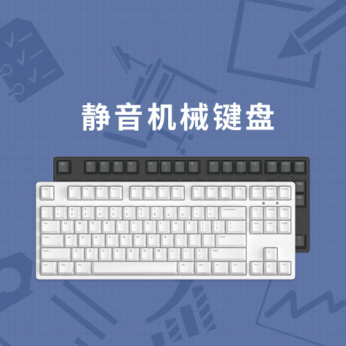 C 87 静音键盘