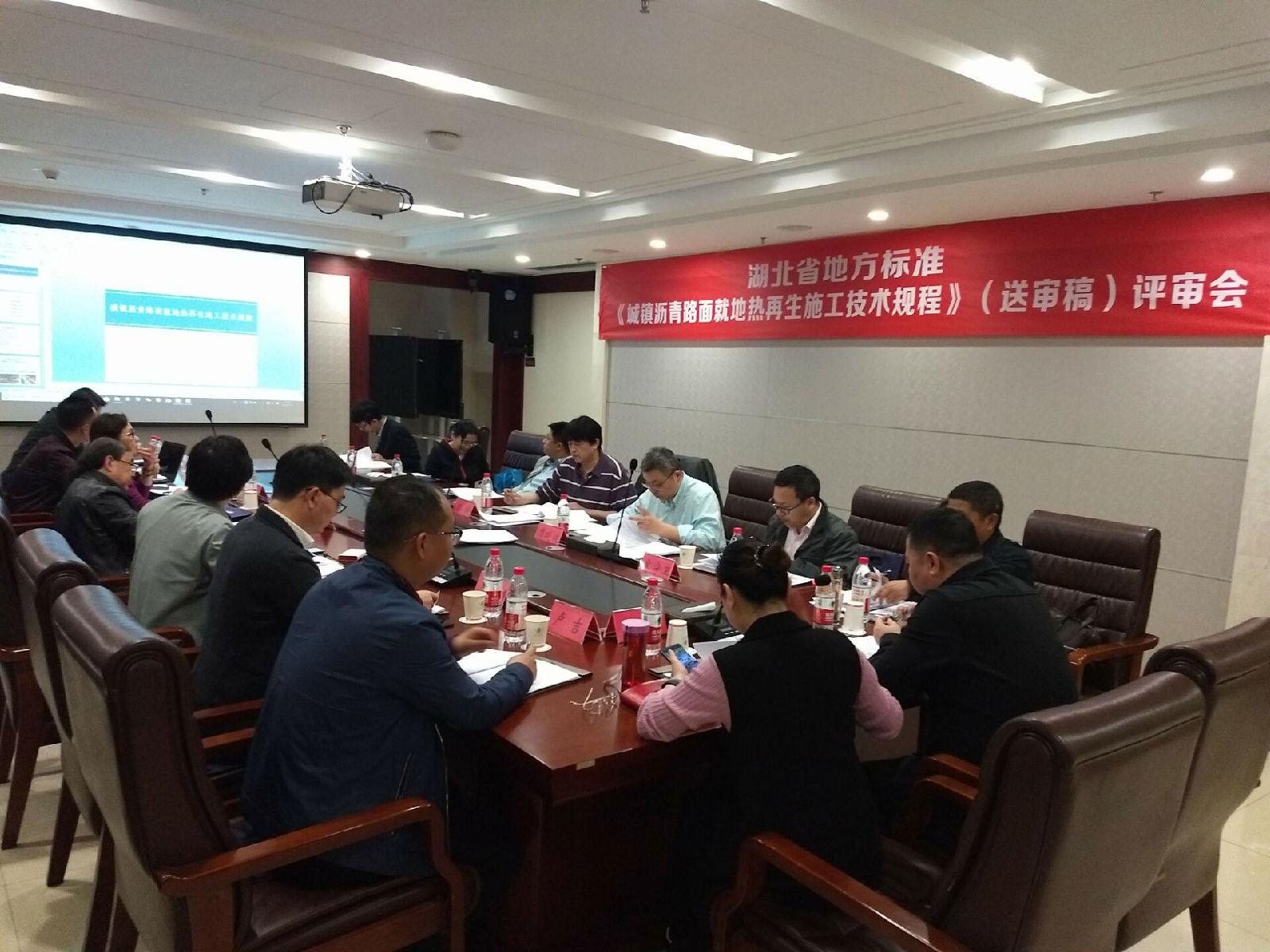 企业参与主编的湖北省地方标准送审稿顺利通过专家评审