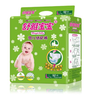 舒雅宝宝婴儿纸尿裤