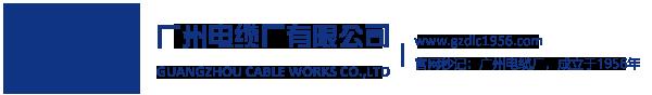 广州双菱电缆—广州电缆厂有限公司