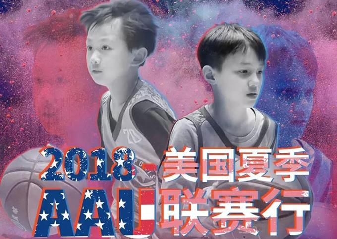 2018美国夏季AAU篮球联赛行 600支球队激情对决