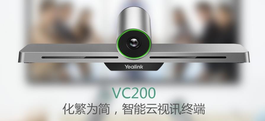 智能云视讯终端VC200
