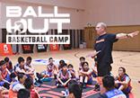 2018佛山青少年篮球培训-BALL OUT封闭特训营