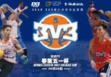五星体育运动-青少年篮球3V3积分赛
