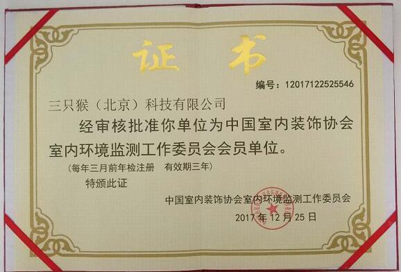 中国室内装饰协会室内环境监测工作委员会
