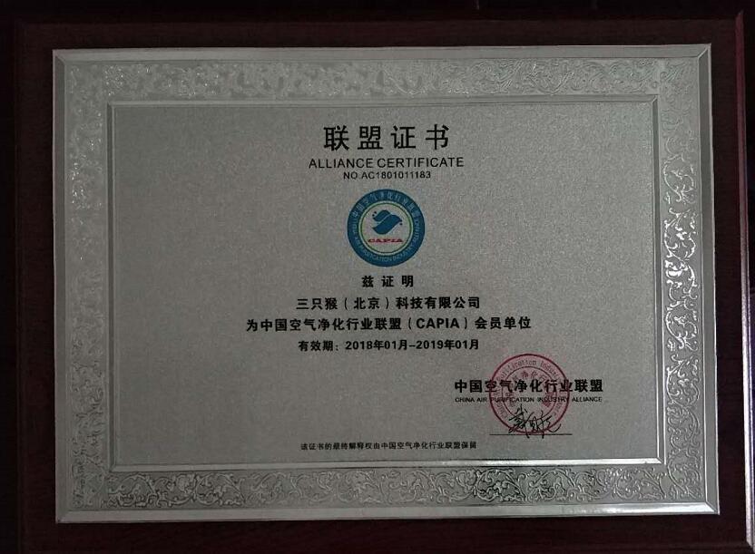 中国空气净化行业联盟