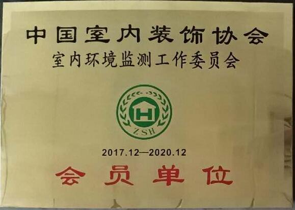 中国室内装饰会员单位