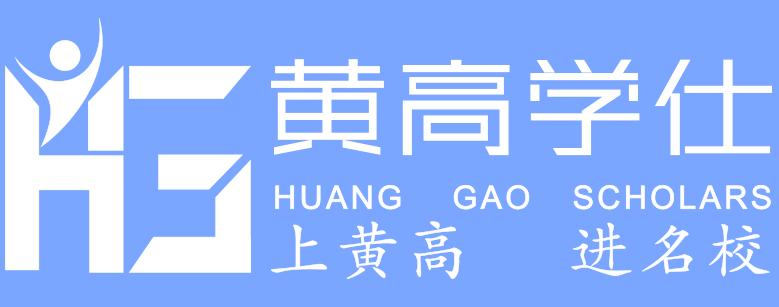 广州黄高学仕教育科技有限公司