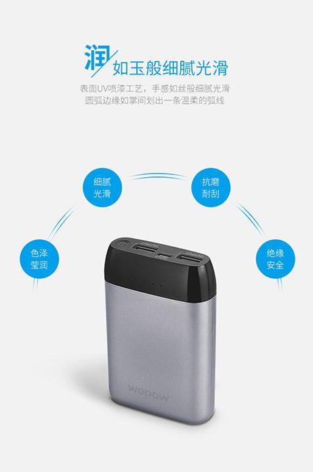 小巧灵动  沃品10000mAH移动电源X10惊艳上市