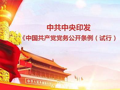 中共中央印发《中国共产党党务公开条例(试行)》