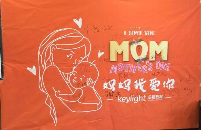 Keylight活动 l 迟到的总结,不迟到的爱——Keylight全脑教育母亲节活动记