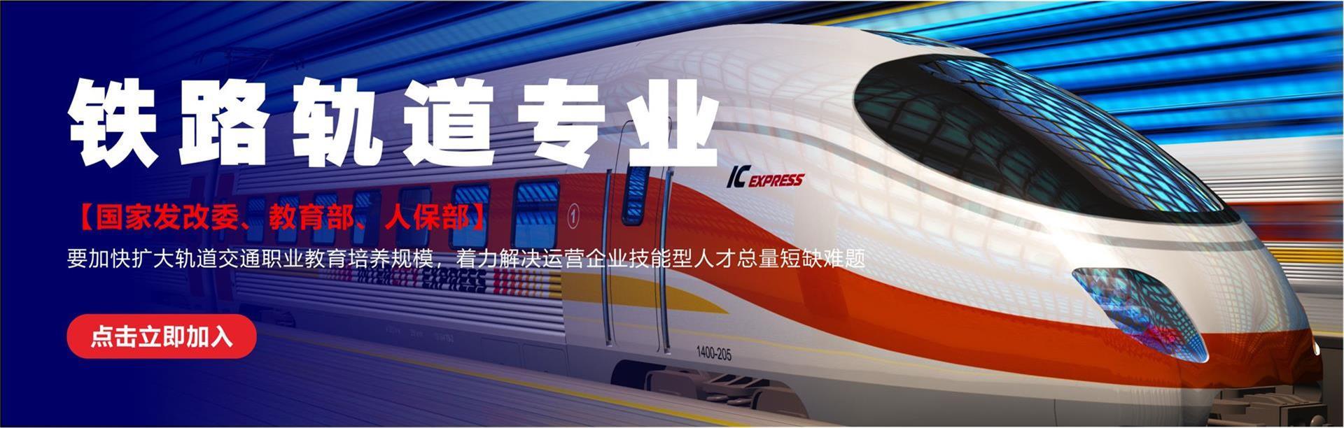 铁路服务方向