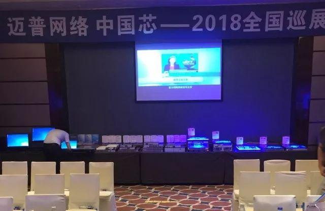 达梦受邀参加迈普2018巡展 推动信息技术体系国产化发展